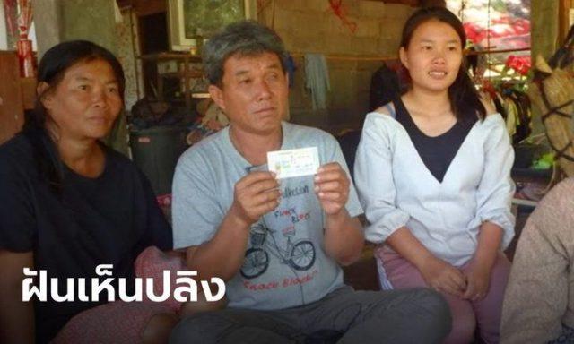 ปลิงให้โชค ชาวนานครพนม ถูกหวย 6 ล้าน
