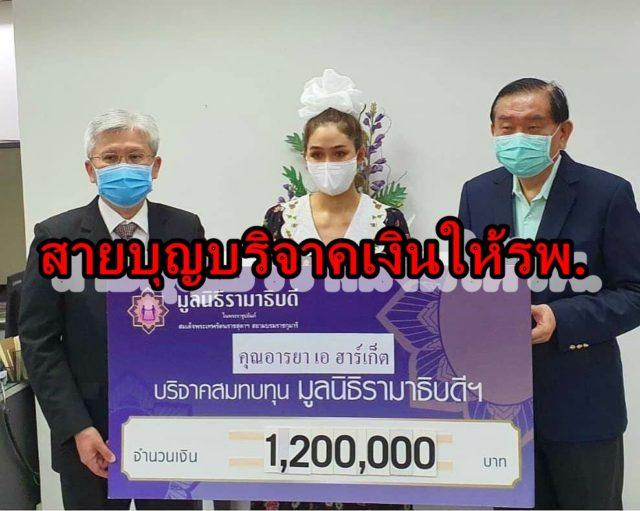 คุณแม่สายสตรอง ชมพู่ อารยา เปิดกระเป๋าบริจาคเงิน 1.2 ล้าน ซื้อเครื่องช่วยหายใจ