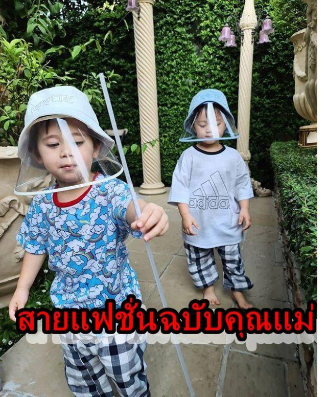 ชมพู่ อารยา จับลูกๆ สายฟ้า-พายุ ใส่หมวกป้องกันละออง ป้องกันโควิด-19