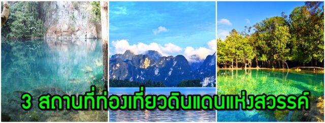 3 สถานที่ท่องเที่ยวดินแดนแห่งสวรรค์