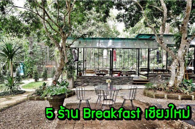 5 ร้าน Breakfast เชียงใหม่