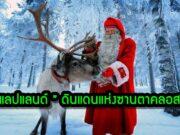 """""""แลปแลนด์ """" ดินแดนแห่งซานตาคลอส"""
