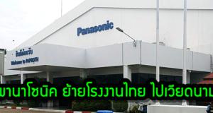 พานาโซนิค ย้ายโรงงานไทย ไปเวียดนาม