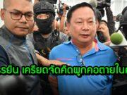 อดีตรัฐมนตรี บรรยิน เครียดจัดคิดผูกคอตายในคุก