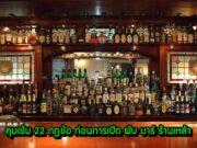 คุมเข้ม 22 กฎข้อ ก่อนการเปิด ผับ บาร์ ร้านเหล้า