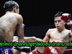 สุดโหด! นักชกกัมพูชาไล่อัดชนะนักชกมวยไทย
