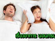 เรื่องอาการ นอนกรน