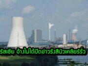 สารกัมมัมตภาพรังสีสูงกว่าปกติ รัสเซียเร่งปิดเรื่องโรงงานไฟฟ้านิวเคลียร์ รั่วไหล