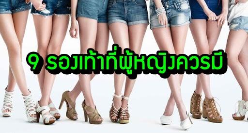 9 รองเท้าที่ผู้หญิงทุกคนควรมี