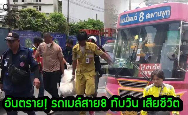 อันตราย! รถเมล์สาย8 ทับวิน เสียชีวิต