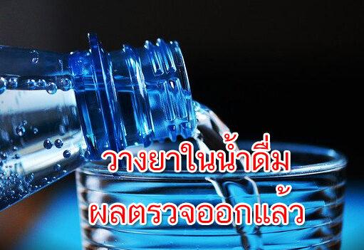 วางยาในน้ำดื่ม