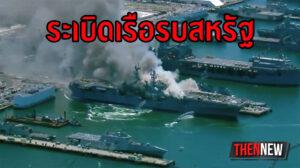 ระเบิดเรือรบสหรัฐ