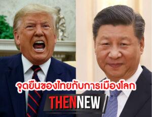 จุดยืนของไทยกับการเมืองโลก