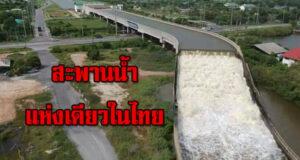 สะพานส่งน้ำ