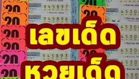สรุปเลขเด็ด จากวงการหวย ประจำงวดวันที่ 1 สิงหาคม 2563 ย้อนหลัง 30 ปี