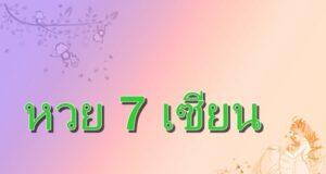ศูนย์รวมเลขเด็ด หวย 7 เซียน เลขเด่น เลขดัง ประจำงวดวันที่ 1 สิงหาคม 2563