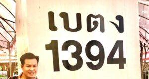 มนต์สิทธิ์ เจ้าพ่อใบหวย งวดนี้จัดหนักเลขหลักกิโลเมตร งวดวันที่ 16/08/63